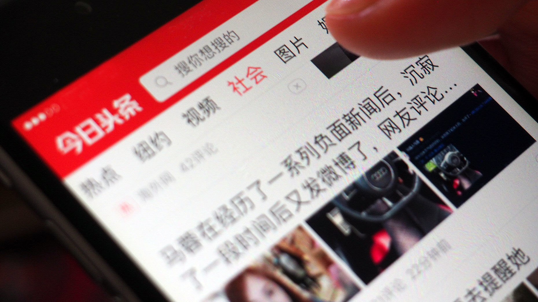 The Toutiao app on a smartphone. Photo: Mike Sullivan