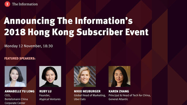 Announcing The Information's 2018 Hong Kong Subscriber Event