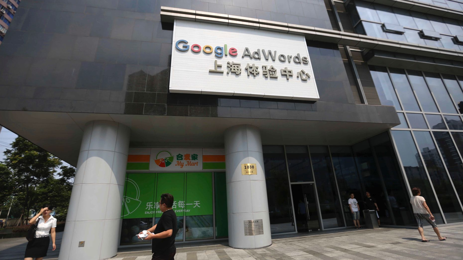 A Google Export Experience Center, known until recently as a Google AdWords Experience Center, in Shanghai in 2016. Photo by AP