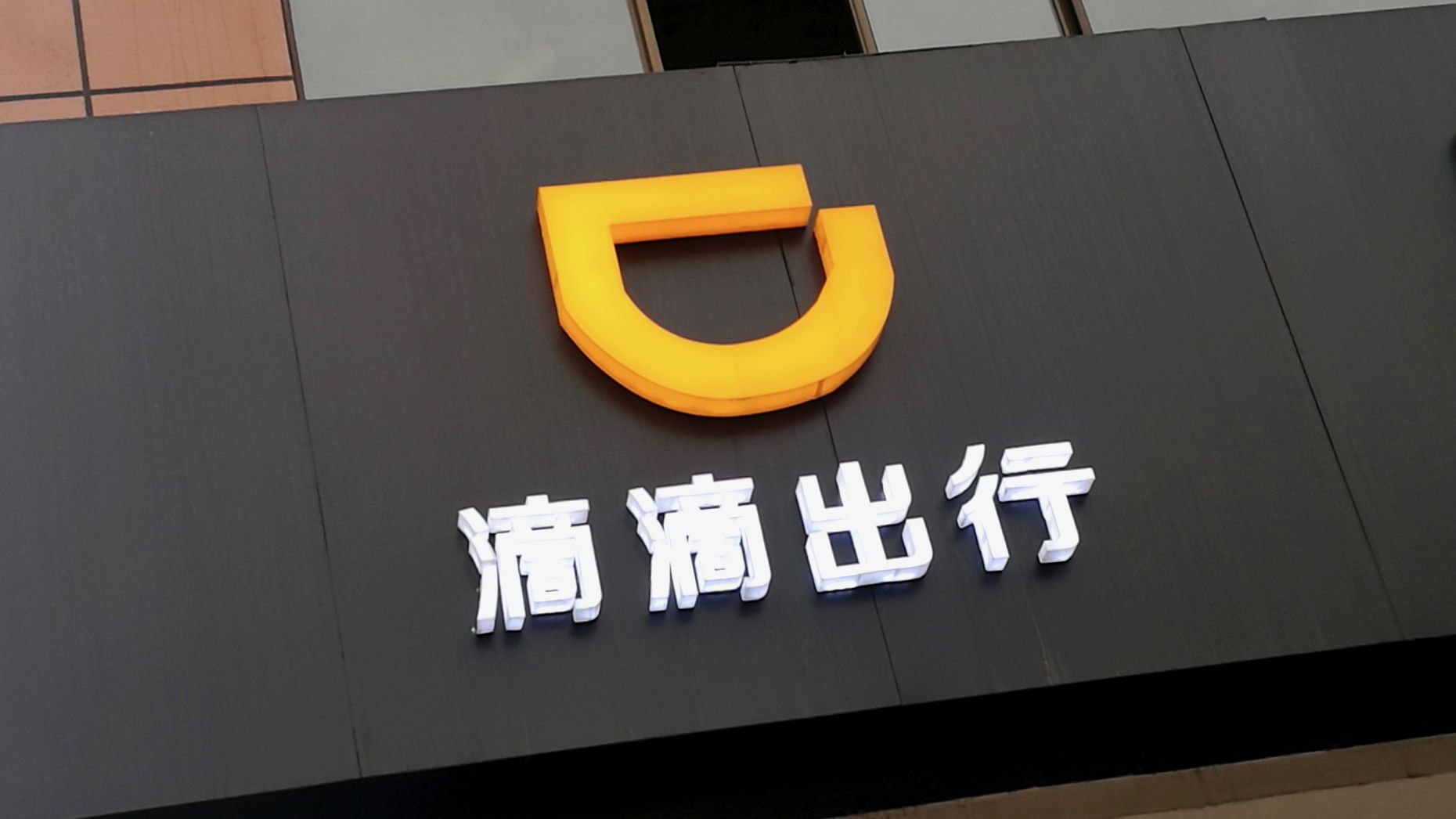 A Didi branch office in China. Photo by AP